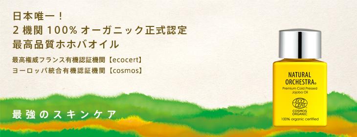 日本唯一!2機関100%オーガニック正式認定最高品質ホホバオイル
